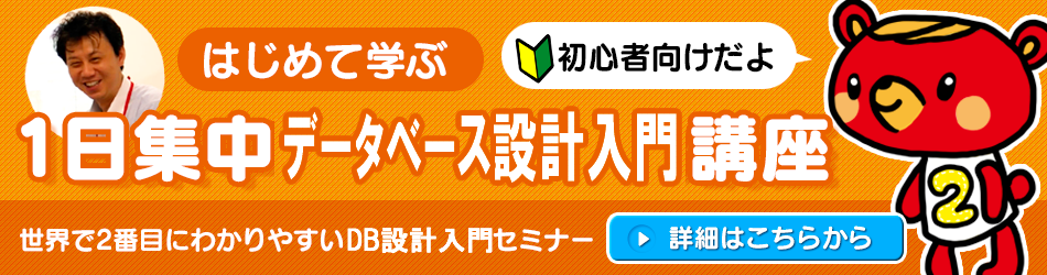 1日集dbセミナー|神田ITスクール