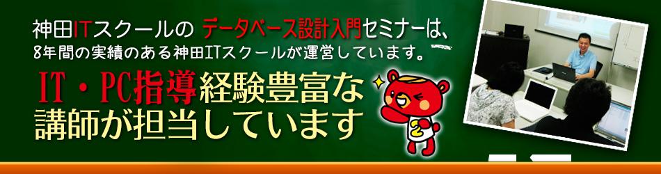 1日集中dbセミナー|神田ITスクール