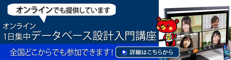 1日集中dbオンライン講座|神田ITスクール